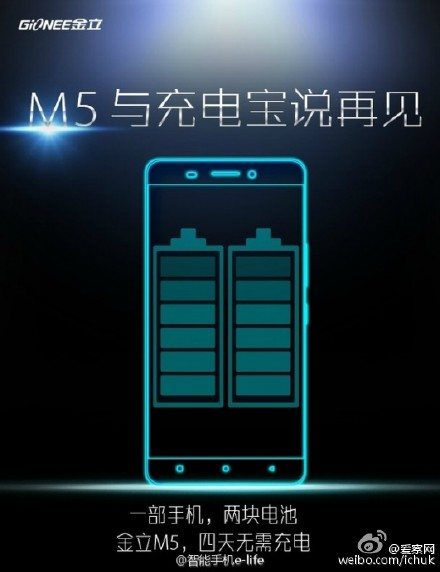 Gionee-M5-dual-battery-teaser_1