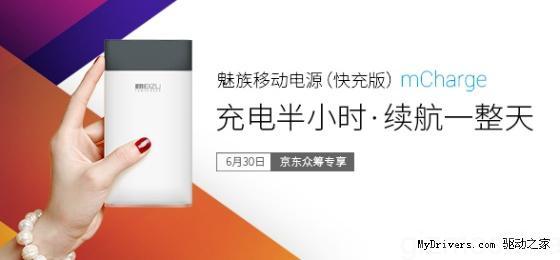 meizu-powerbank-unveil-02