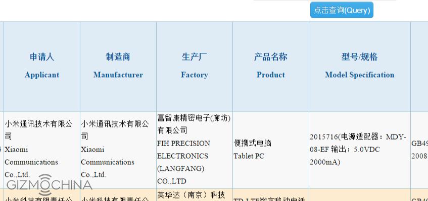 xiaomi-mi-tablet-2-zoomed