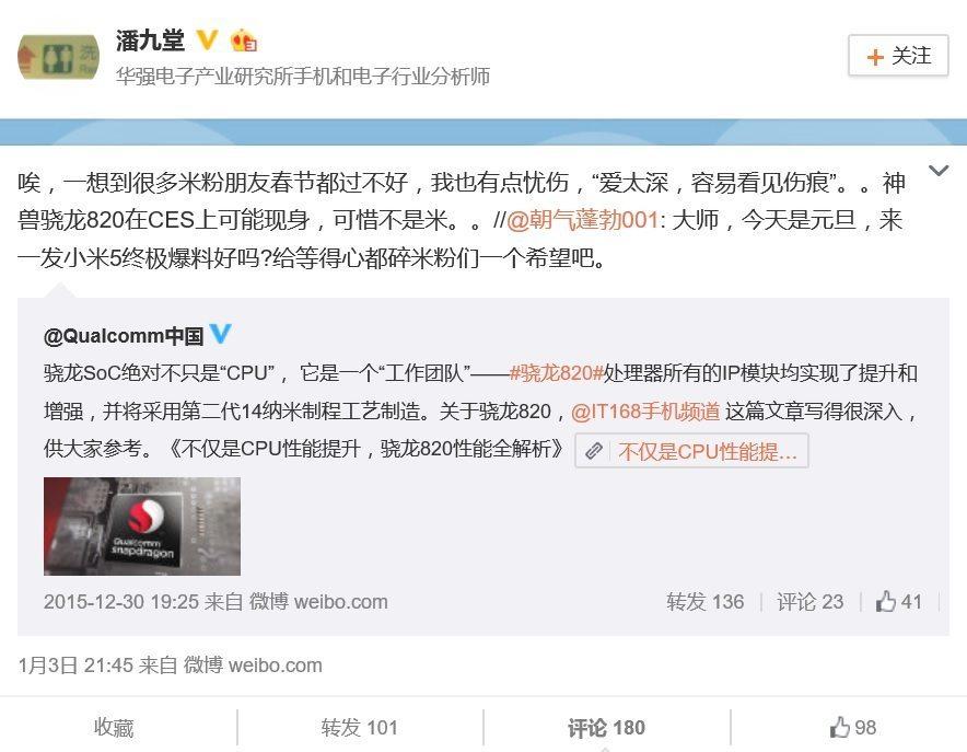 Xiaomi mi 5 weibo