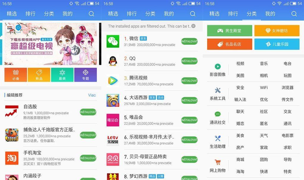 meizu--flyme-app-obchod