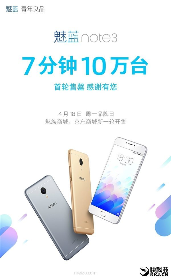 meizu-flash-sale