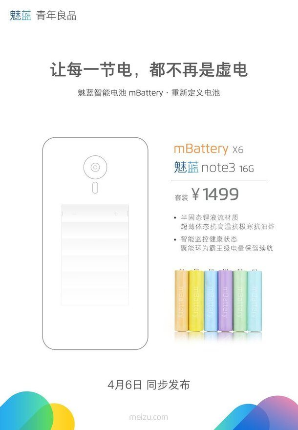 meizu-m3-note-mbattery-price
