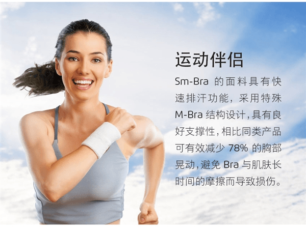 meizu-smart-bra-1