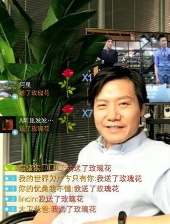 Lei Jun Live broadcast