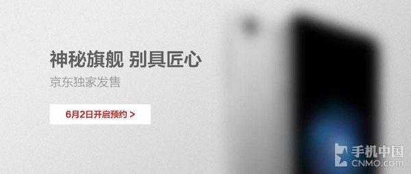 OPPO-June-2nd-2016-teaser_2