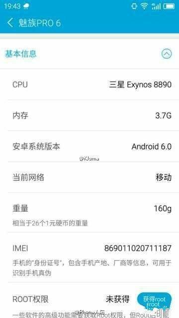 meizu-pro-6-exynos-8890-leak
