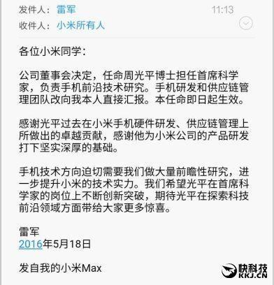xiaomi lei jun list zasobovanie