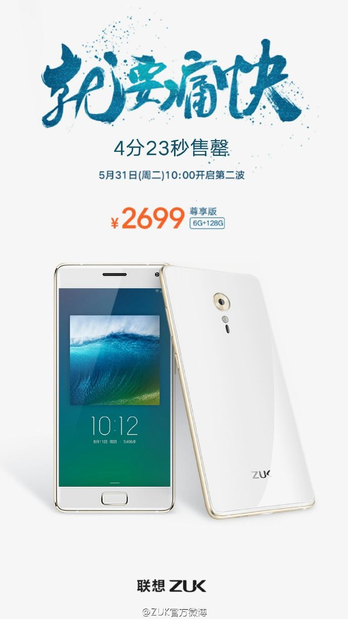 zuk-z2-pro-sold-out