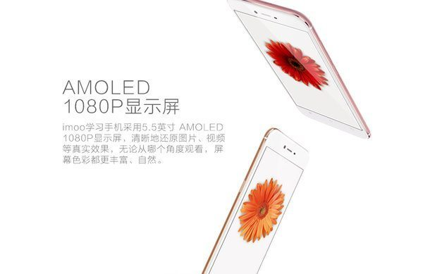 imoo learning phone 1