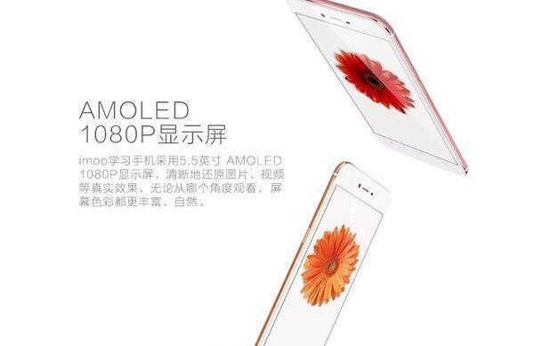 imoo learning phone 1