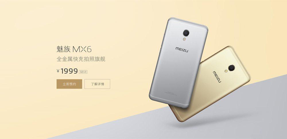 meizu-mx6-oficialne(1)