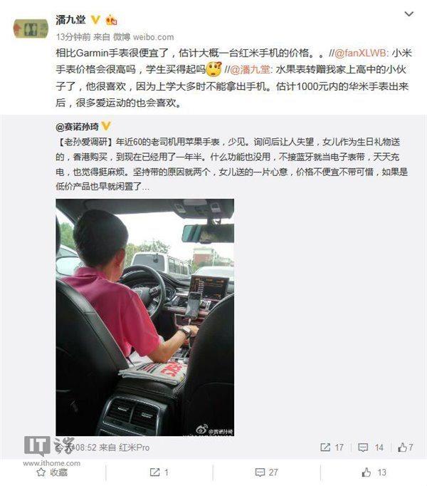 Xiaomi_smartwatch_weibo