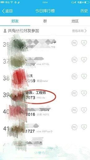 Meizu-PRO-6s-spotted_1