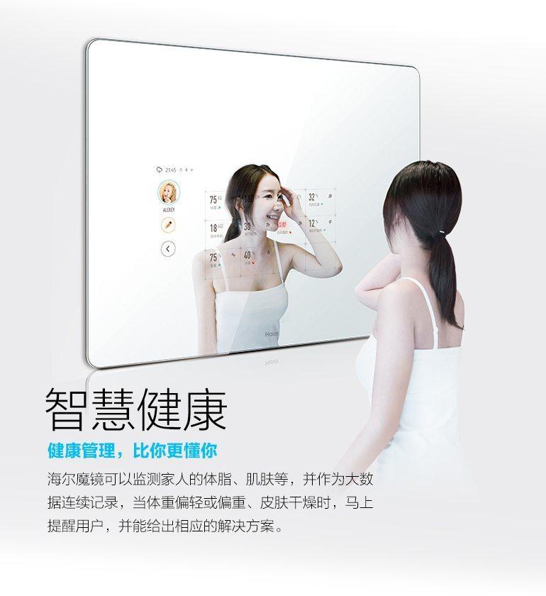 haier-magic-mirror-5