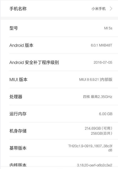 mi5s_screenshot
