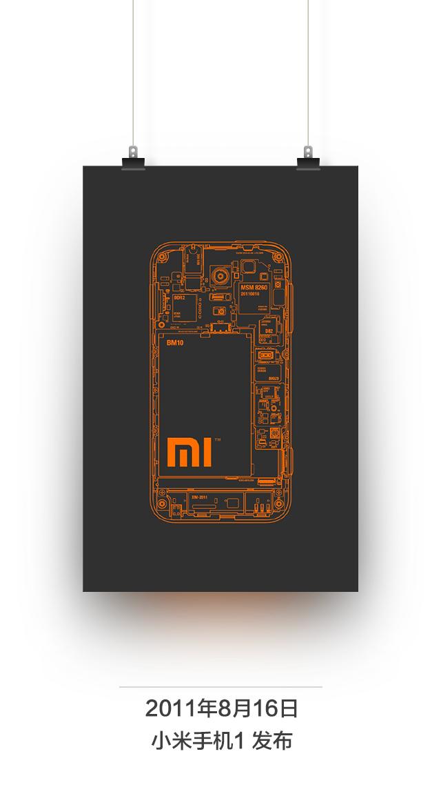 xiaomi-mi-1-teaser-mi5s