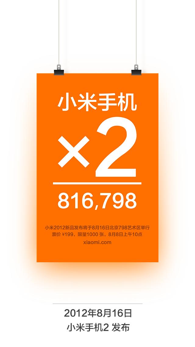xiaomi-mi-2-teaser-mi5s