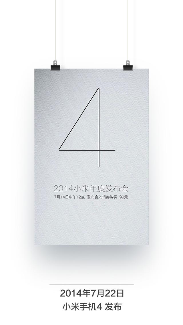 xiaomi-mi-4-teaser-mi5s