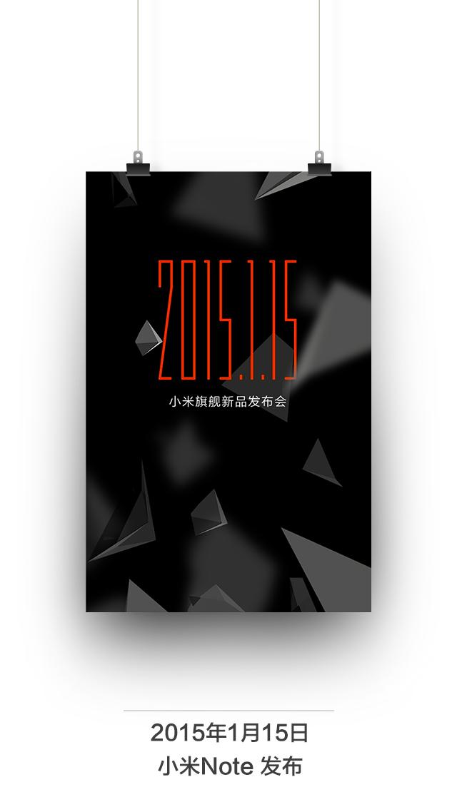 xiaomi-mi-note-teaser-mi5s