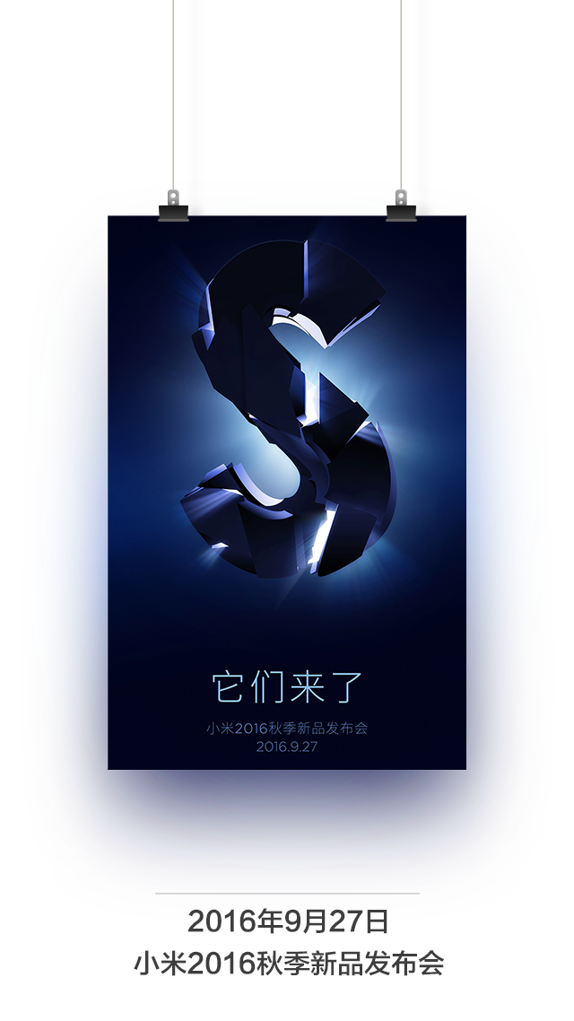 xiaomi-mi5s-teaser-mi5s