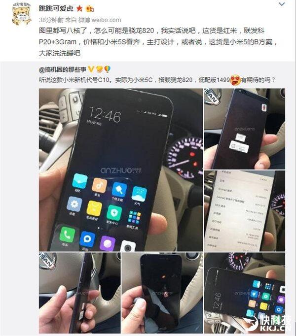 xiaomi-phone-weibo-info