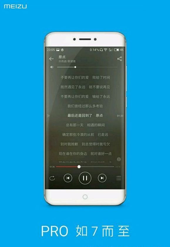 meizu-pro-7-leak-from-earlier-this-month