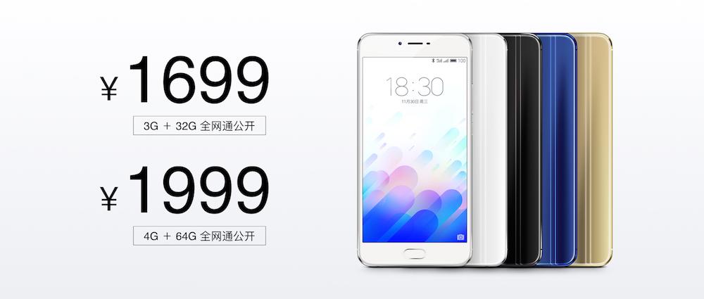 meizu-x-price-1