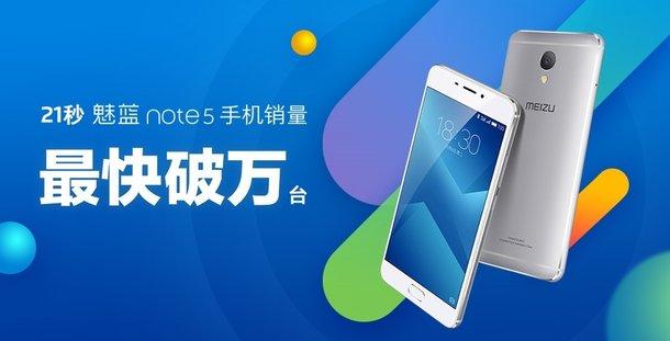 meizu-m5-note-21-seconds-sales_1