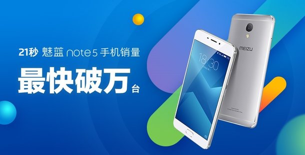 meizu-m5-note-21-seconds-sales_1
