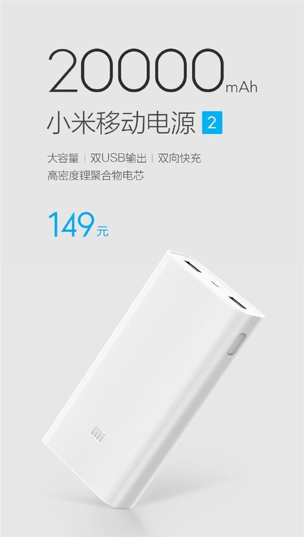 mi_powerbank_2_20000mah
