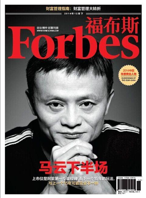 Jack Ma - Forbes