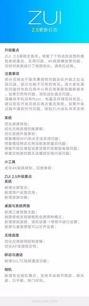 zuk-z2-z2pro-android-7