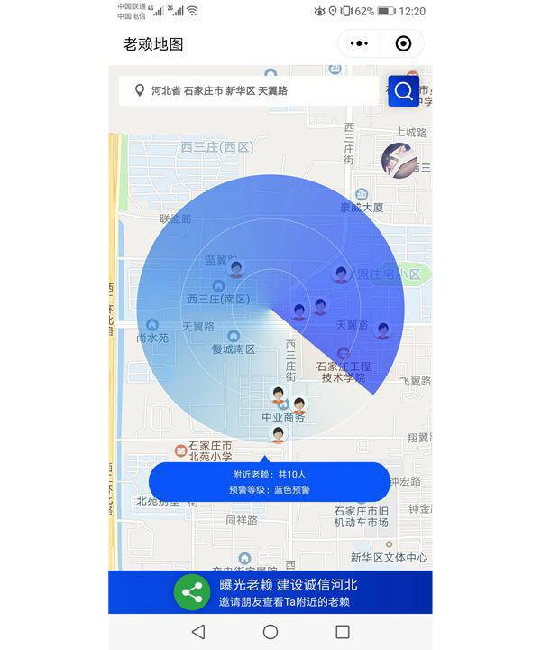 zobrazenie dlžníkov v aplikácii