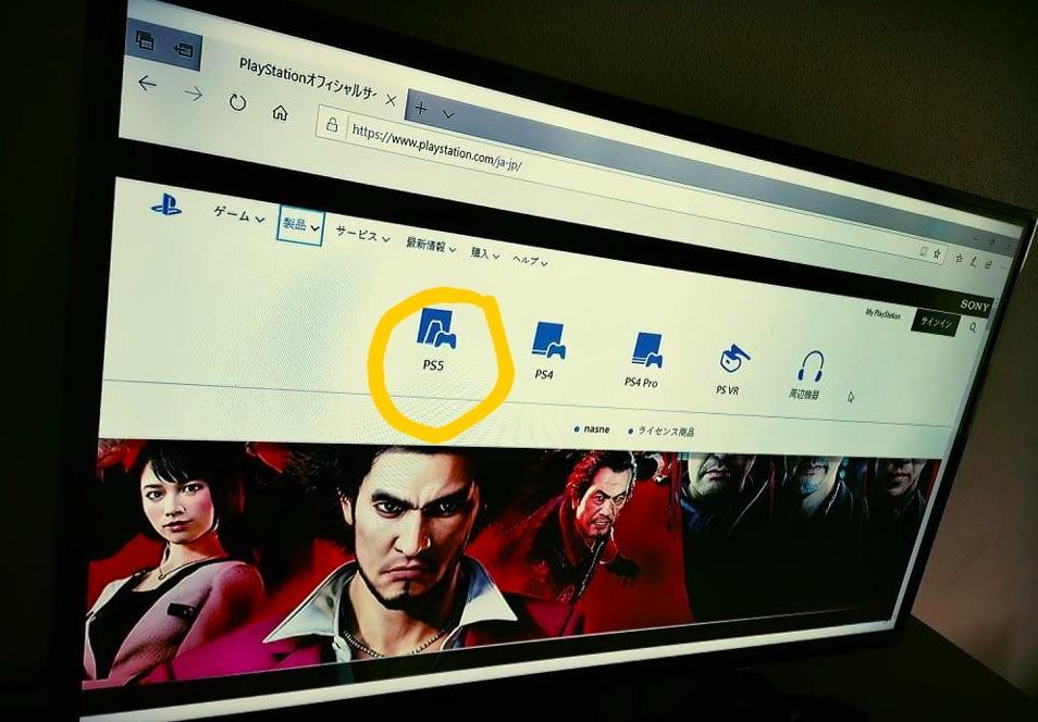 Ikonka PS5 na oficiálnej web stránke konzoly (zdroj: reddit.com)